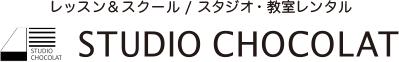 レッスン&スクール/スタジオ・教室レンタル スタジオショコラ